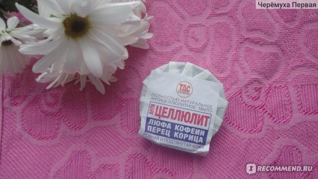 Сходим в баню, нет лучше в сауну, ой нет на это времени :( Тогда покупаем анти целлюлитное мыло ТДС косметика и наслаждаемся гладкой кожей.