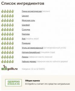 состав эко