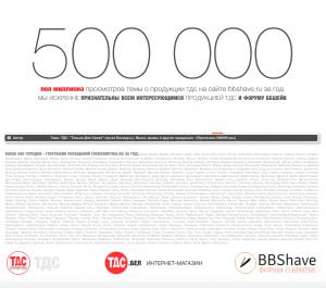 500 000 просмотров темы о продукции ТДС на форуме ББшейв