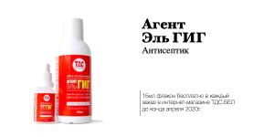 """Антисептик ТДС """"Агент ЭльГИГ"""" - бесплатно в каждый заказ в интернет-магазине ТДС.БЕЛ до конца апреля 2020г."""