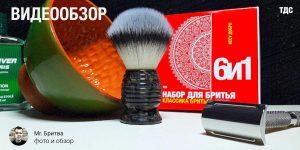 Набор 6и1 ТДС видеообзор мыло для бритья