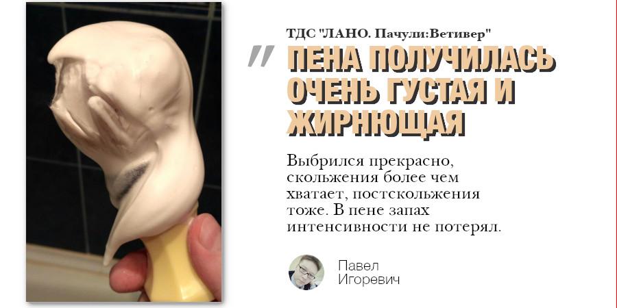"""Отзыв """"Лано Пачули:Ветивер"""" Павел Игоревич. Мыло для бритья ТДС."""