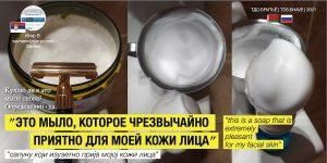 Отзыв ТДС мыло для бритья Сербский форум Игор В. 15 апреля 2021 Review of TDS shaving soap