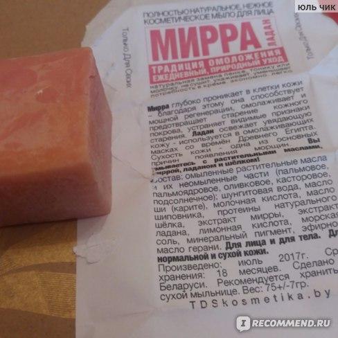 Полностью натуральное мыло для лица, очищает кожу лица без эффекта стягивания!