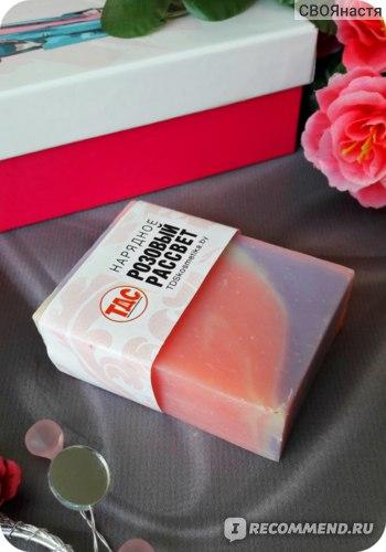 ТДС Косметика превратили меня в фанатку натурального мыла! Натуральное мыло ТДС Косметика Нарядное Розовый рассвет