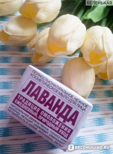Мегаприятность - настоящий аромат лаванды! Плюс качественное очищение кожи и приятная цена, что может быть лучше?