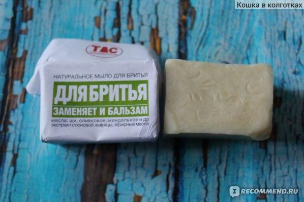 Натуральное универсальное мыло для бритья, которое подойдет и мужчинам и женщинам, к тому же еще и заменит бальзам! Бонус – «лесной» аромат!