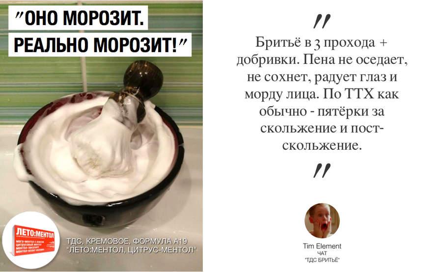 """""""Цитрус-Ментол"""" ТДС Кремовое, отзыв Tim Element"""