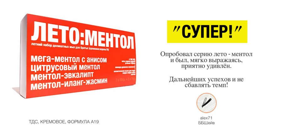 """Отзыв: ТДС Кремовое """"Лето-Ментол"""", набор мыл для бритья, формула А19, alex71"""