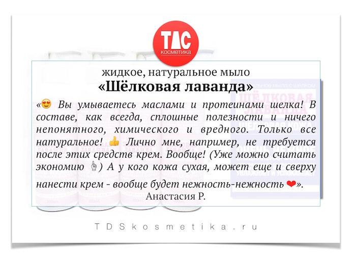 Отзывы о продукции «ТДС косметика» от владельца магазина «Сундучок»
