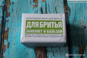 Натуральное универсальное мыло для бритья, которое подойдет и мужчинам и женщинам, к тому же еще и заменит бальзам! Бонус – «лесной» аромат!Натуральное универсальное мыло для бритья, которое подойдет и мужчинам и женщинам, к тому же еще и заменит бальзам! Бонус – «лесной» аромат!