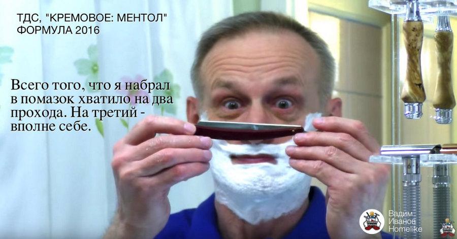"Видеообзор: ТДС ""Кремовое: Ментол"", формула 2016г., Вадим Викторович"