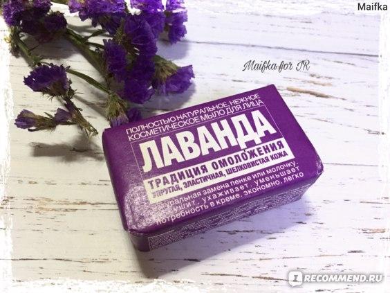 Лаванда бывает и в мыле.. мое использование, обязательно повторю покупку.