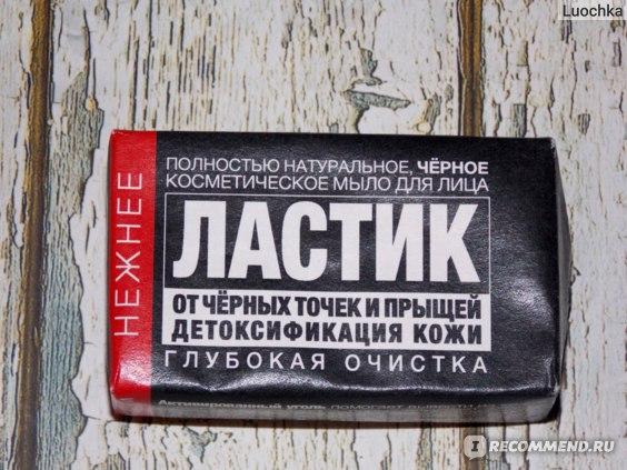 Прыщи на лице, акне и черные точки поможет стереть мыло Ластик.