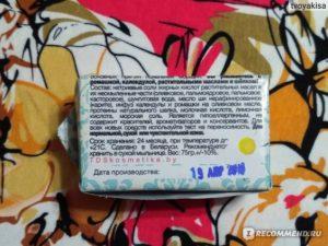 Прекрасное мыло, которое подойдет не только детям, но и многим другим. Сухая кожа, акне? Нужно деликатное и мягкое, но в то же время эффективное очищение? Тогда это мыло создано специально для Вас!